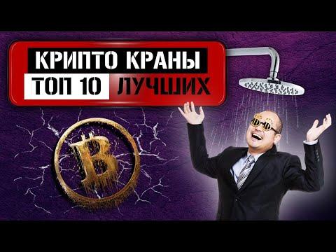 Топ 10 Краны Криптовалют 2020 – Биткоин, Эфириум, Litecoin, Dogecoin, Dash краны