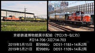 サロンカーなにわ京都鉄道博物館展示配給 送り込み&返却