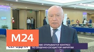 Смотреть видео Конгресс по сердечно-сосудистой хирургии открылся в столице - Москва 24 онлайн