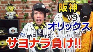 2019年3月22日阪神タイガースVSオリックスバファローズオープン戦【ハイ...