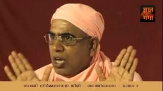 SWAMI NIRMALANANDA GIRI   SHANTI BHAVANA   PART-2