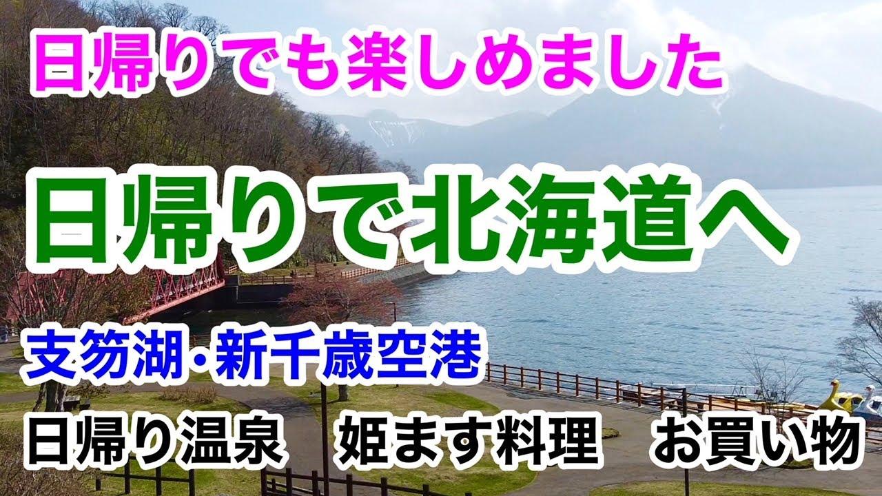 【旅行】日帰り北海道の旅 支笏湖・新千歳空港 日帰り入浴 姫ます料理 お買い物
