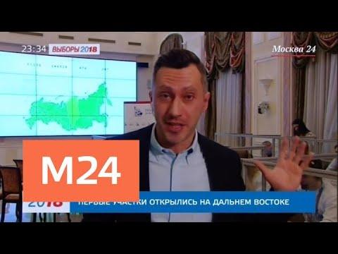 На Камчатке и Чукотке начались выборы президента РФ - Москва 24