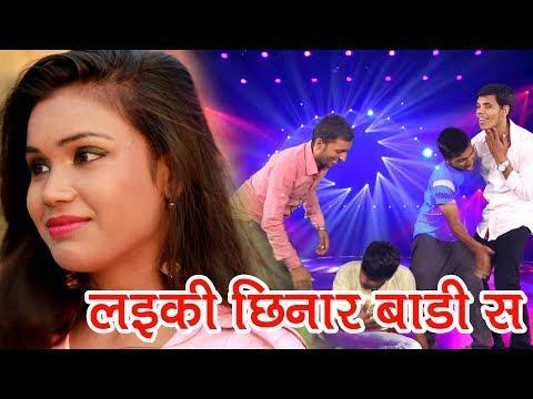 लईकी छिनार बाड़ी सन || Laiki Chinar Badi San || Amrender Albela || Hit Bhojpuri Song 2017