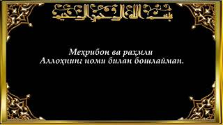 курону каримнинг 39-сураси зумар сураси