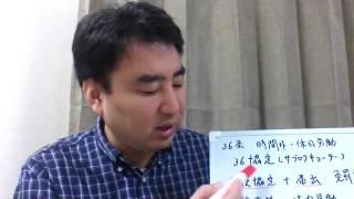 労働基準法・36協定【社労士学習ポイント005】