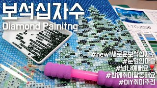 [DIY] 20200625 목(Thu) 눈덮인 마을🌸|파랑파랑 눈덮인 나무🎄힐링💕|마지막쯤 다른 작품도 구경해요|함께 취미 활동해요/보석십자수/Diamond painting DIY