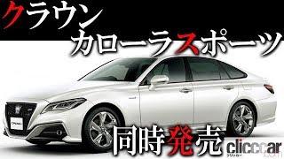 トヨタが初代「コネクティッドカー」、新型クラウンとカローラスポーツを同時発売!【読み上げてくれる記事】 thumbnail