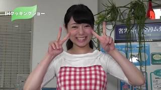 今回の内山電設IHクッキングショーはステーキです! 石井智子が料理します!