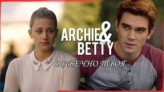 Betty and Archie - Навечно твоя (Barchie)