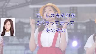 乃木坂46 新内眞衣のオールナイトニッポン0(ZERO) 2018/08/08 #124 新内...
