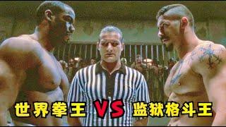 热血沸腾的格斗电影,世界拳王入狱,被逼打擂台,打赢格斗王就能出狱!