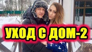 Дом 2 новости 23 марта 2018 (23.03.2018) Раньше эфира