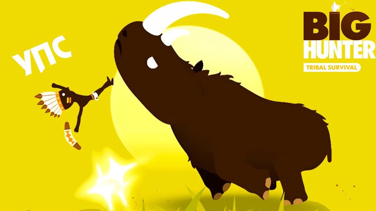 BIG HUNTER survival #3 БОЛЬШОЙ ОХОТНИК выживание племени Животные игровой мультик для детей Animals