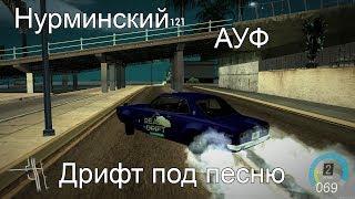 Нурминский : АУФ l Клип под песню l Drift MTA