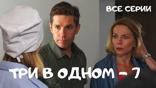 Детективный сериал. ТРИ В ОДНОМ. 7 сезон. Все Серии Подряд! Русские сериалы