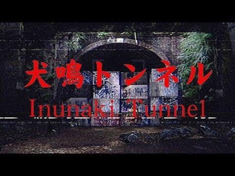ゲーム 旧 犬鳴 トンネル