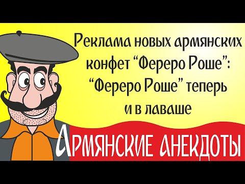 Самые смешные анекдоты про армян в картинках и без мата
