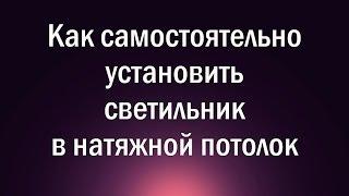 Монтаж точечных светильников(, 2015-04-09T09:40:21.000Z)