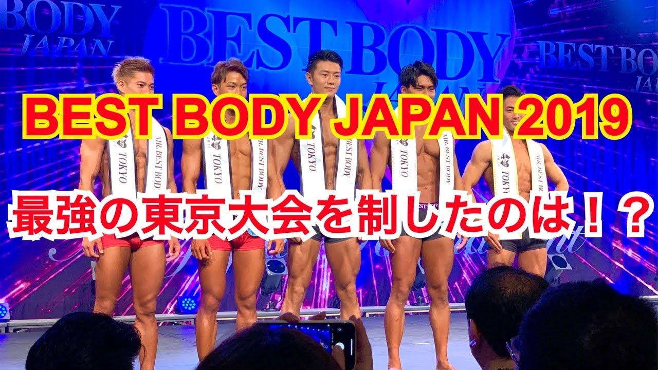 ボディ 2019 結果 ジャパン ベスト