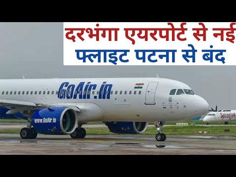 Download दरभंगा एयरपोर्ट से नई फ्लाइट पटना से बंद   Darbhanga Airport Effect Patna Airport   