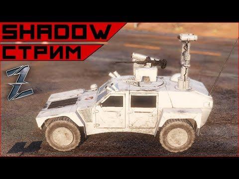Armored Warfare. SHADOW