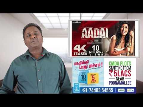 AADAI Movie Review - Amala Paul - Tamil Talkies