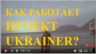 Что Такое Проект Ukrainer Expedition? Отчет за 2018 год