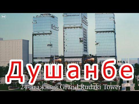 Прогулка по Душанбе, И.Сомони - Путовский - ВДНХ