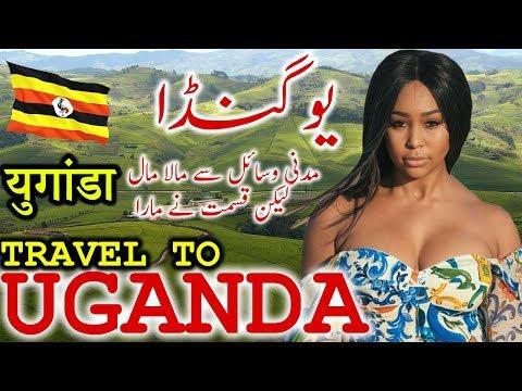 Travel To Uganda  |Full Documentary And History About Uganda  In Urdu & Hindi |یوگنڈا کی سیر