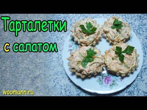 Тарталетки с салатом рецепт закуски