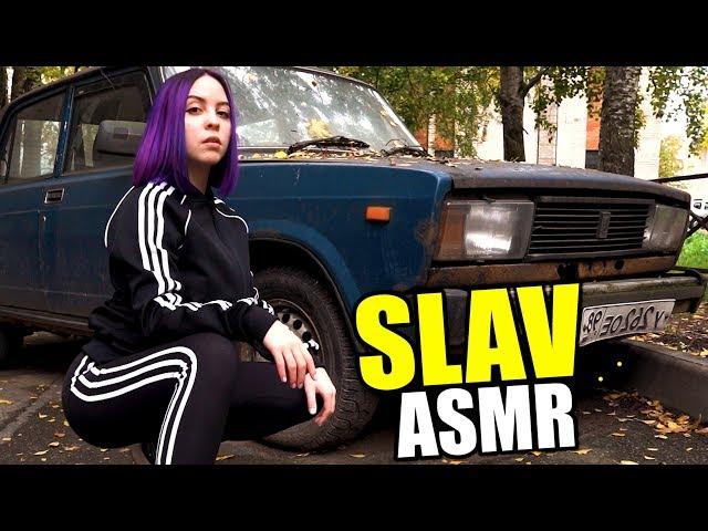 SLAV ASMR   АСМР ГОПНИК