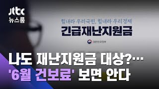 나도 88% 재난지원금 대상?…'6월 건보료' 보면 안다 / JTBC 뉴스룸