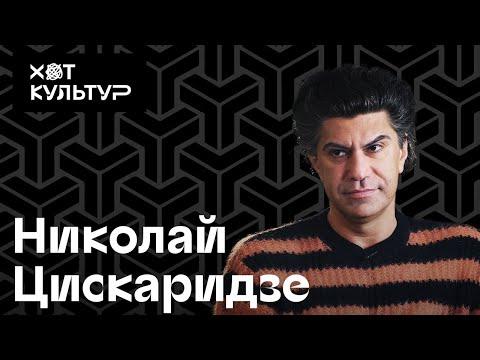 Николай Цискаридзе и Хот Культур
