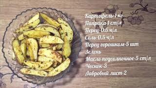 Картофель по деревенски в духовке простой рецепт (картофель запеченный в духовке)