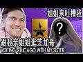 ?姐姐吐槽我??芝加哥旅行ing   WEEKEND IN CHICAGO WITH MY SISTER (SEEING HAMILTON & TALKING ABOUT OUR CHILDHOOD)