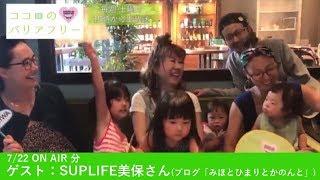『ココロのバリアフリー』第7回(2017/07/22)