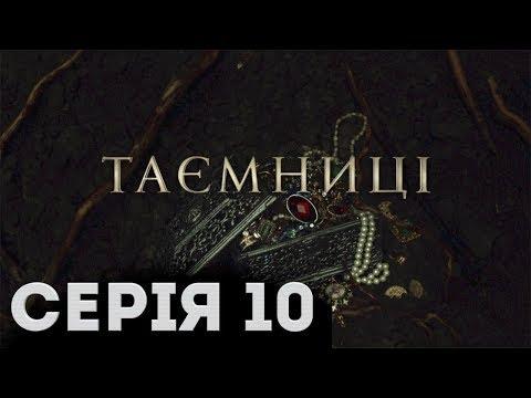 Таємниці (Серія 10)