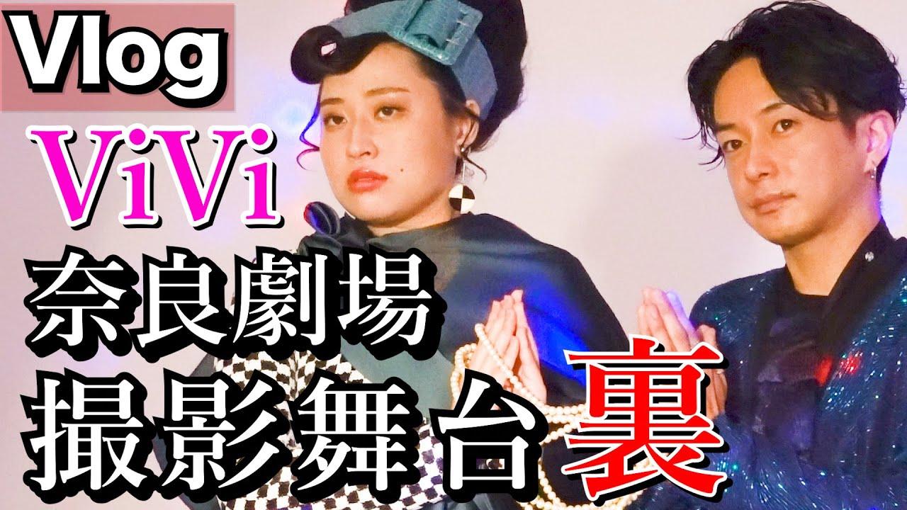 ViVi11月号奈良裕也さんの「奈良劇場」の夢のような夢のような撮影裏だよ