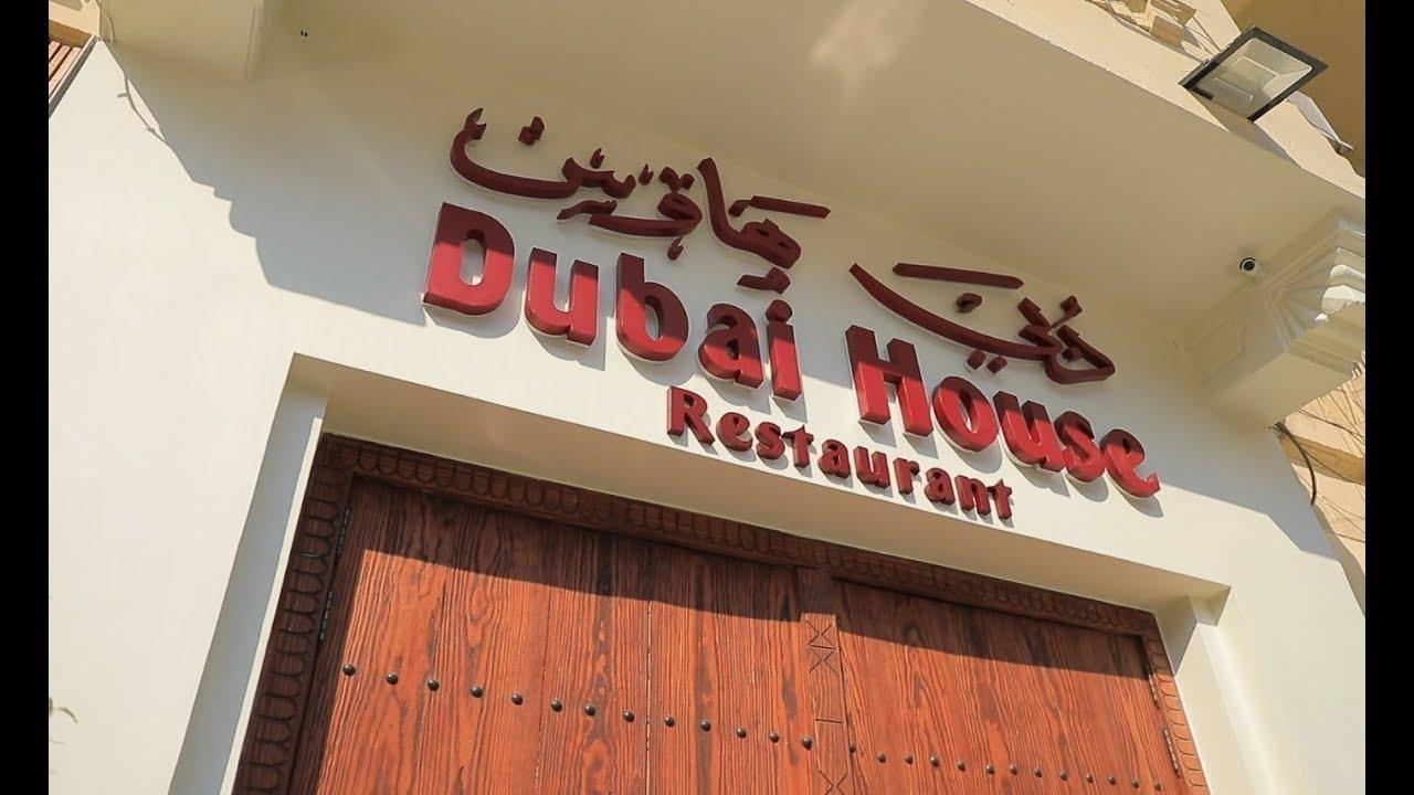 دبي هاوس Dubai House | الأكيل (حلقة كاملة)