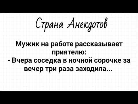 Анекдоты про Соседку, Армянина и Джина, Друзей и Мужика в Автобусе! Юмор!