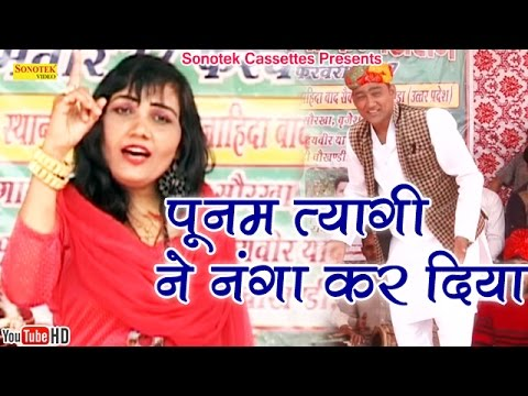 Mard Jaat Se Ucha Darja | Gawn Sorkha Ragni Competition