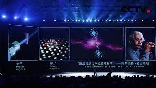 《新中国的第一》 世界首台光量子计算机诞生 | CCTV