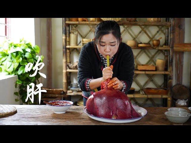 做一道云南白族特色菜:凉拌吹猪肝【滇西小哥】