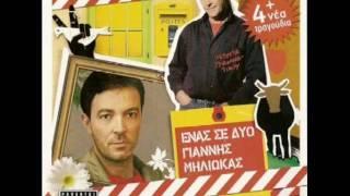Giannis Mhliwkas kai Afroditi Manou-Roz(+stoixoi)