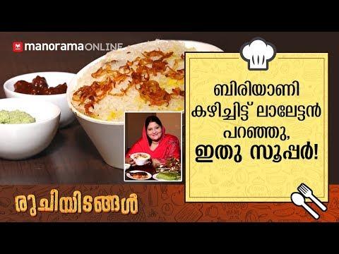 ബിരിയാണി കഴിച്ചിട്ട് ലാലേട്ടൻ പറഞ്ഞു, ഇതു സൂപ്പർ! | Ruchiyidangal Ft. Hasis Kitchen