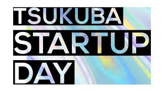 【つくば市】初開催!TSUKUBA STARTUP DAY【12/20】