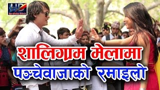 Nepali Panche Baja song Parbat saligram || Shooting  Report|| By Prem Soni Sunar & Devi Gharti