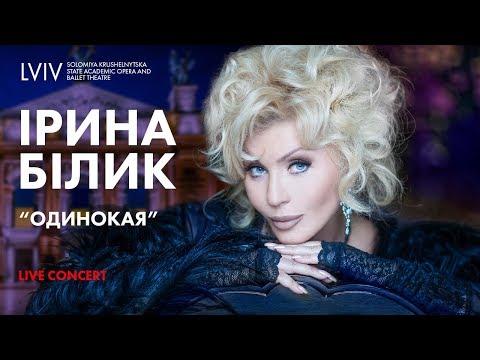 Ірина Білик - Одинокая (Live)