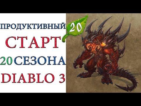Diablo 3: продуктивный старт 20 сезона